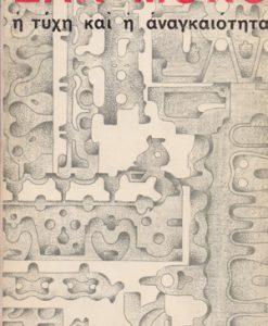 i-tyxi-kai-i-anagkaiotita
