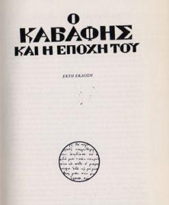 kavafis-kai-i-epoxi-tou