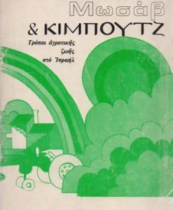 kimpoutz