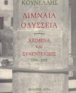 limnaia-odysseia