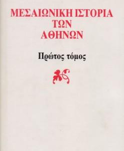 masaiwniki-istoria-twn-athinwn