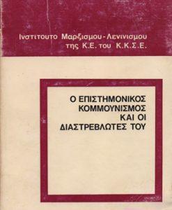 o-epistimonikos-kommounismos
