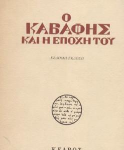 o-kavafis-kai--epoxi-tou