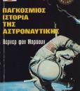 pagkosmios istoria astronautikis
