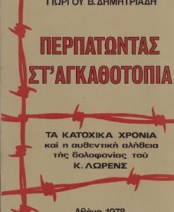 perpatwntas-sta-agathotopia