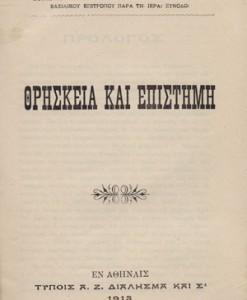 thriskeia-kai-epistimi