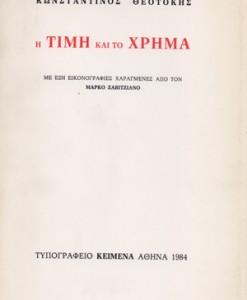 timi-xrima