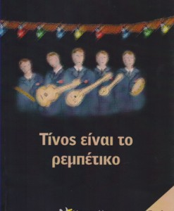 tinos-einai-to-rebetiko