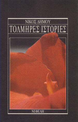 tolmires-istories