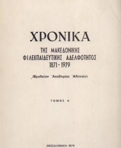 xronika-tis-makedonikis-adelfotitas