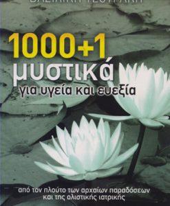 1000-KAI-ENA-MYSTIKA