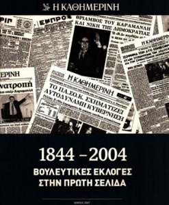 1844-2004_Bouleytikes_Ekloges_stin_proti_selida
