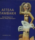 AGGELA-TAMVAKI