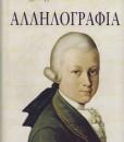 ALLILOGRAFIA-MOZART