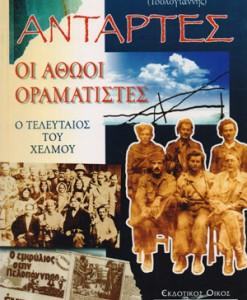 ANTARTES-OI-ATHOOI-ORAMATISTES