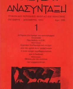 ARISTERI-ANASINTAXI-1