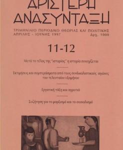 ARISTERI-ANASINTAXI-11-12