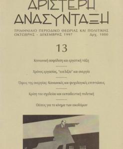 ARISTERI-ANASINTAXI-13