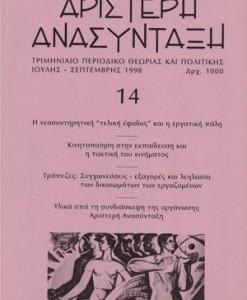 ARISTERI-ANASINTAXI-14