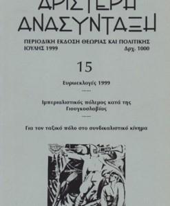 ARISTERI-ANASINTAXI-15