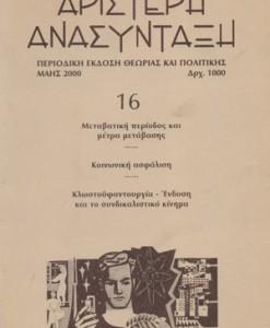 ARISTERI-ANASINTAXI-16