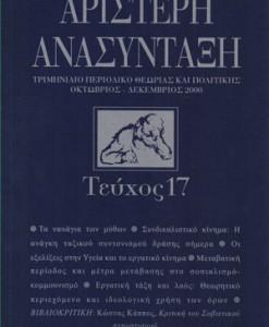 ARISTERI-ANASINTAXI-17