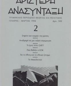 ARISTERI-ANASINTAXI-2