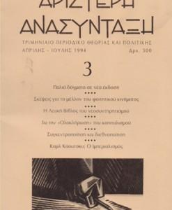ARISTERI-ANASINTAXI-3