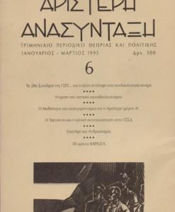 ARISTERI-ANASINTAXI-6
