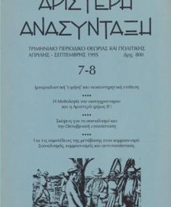 ARISTERI-ANASINTAXI-7-8