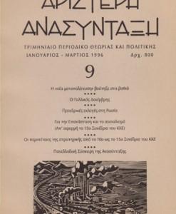 ARISTERI-ANASINTAXI-9