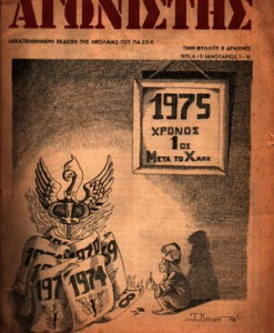 Agonistis_1975