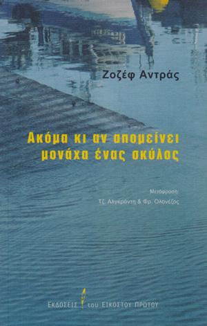 Akoma_ki_an_apomeinei_monaxa_enas_skulos_Antras_Zozef