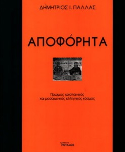 Apoforita_Pallas_Dimitrios