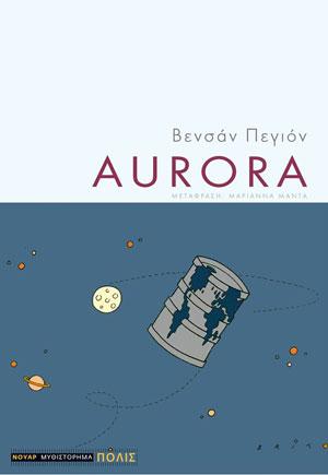 Aurora_Pellion_Vincent