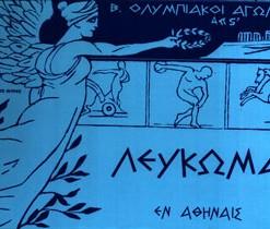 B_Olumpiakoi_Agones_Athina_1906
