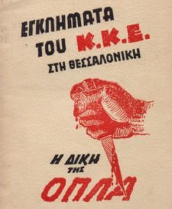 EGLIMATA-TOU-KKE