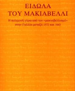 EIDOLA_TOU_MAKIABELLI_NIKOLAIDIS_THEODOSIS