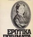 EROTIKA-POIIMATA