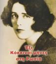 EXI-KOKKINOI-MINES-STI-RWSSIA
