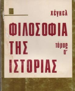 FILOSOFIA-TIS-ISTORIAS