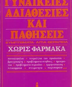 GYNAIKEIES-ADIATHEISIES
