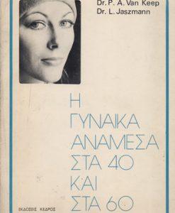 I-GYNAIKA-ANMESA-STA-40-KAI-60