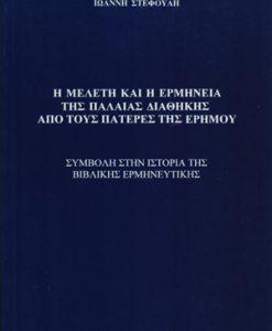 I-MELETI-KAI-I-ERMNINEIA-TIS-PALAIAS-DIATHIKIS
