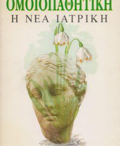 I-NEA-IATRIKI