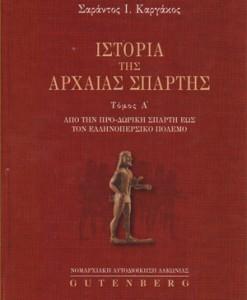 ISTORIA-TIS-ARXAIAS-SPARTIS