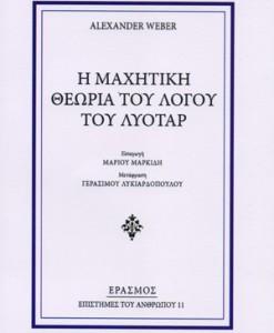 I_maxitiki_Theoria_tou_Logou_tou_Luotar_Weber_Alexander