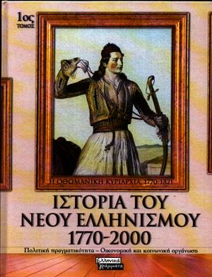 Istoria_tou_Neou_Ellinismou_1770_2000