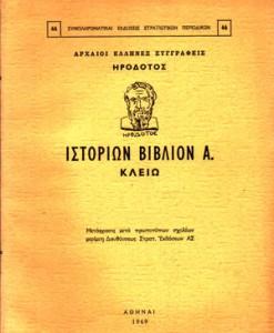 Istorion_Biblia_Irodotos