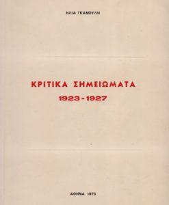 KRITIKA-SIMEIWMATA